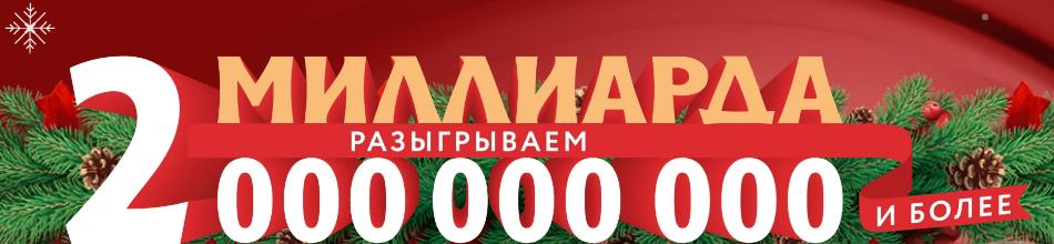 миллиард от русского лото 2021
