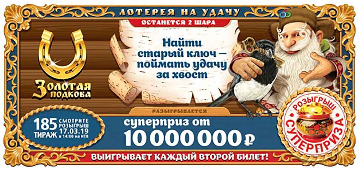 билет «Золотая подкова»