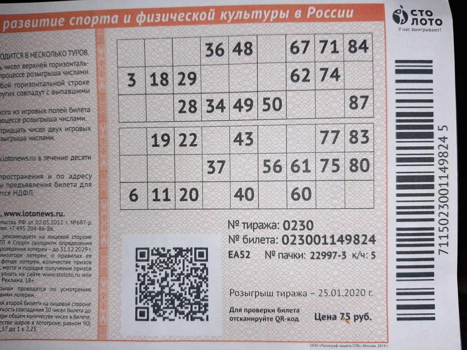 билет лото «Золотая подкова» по номеру