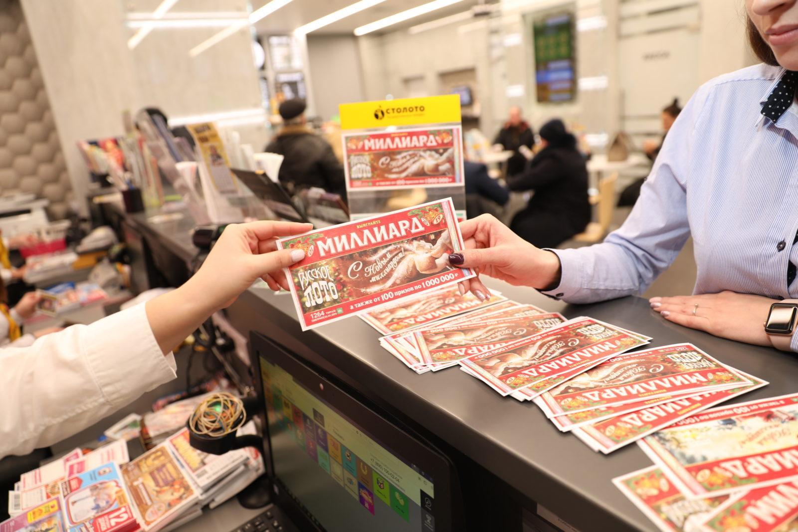 приобрести лотерейные билеты