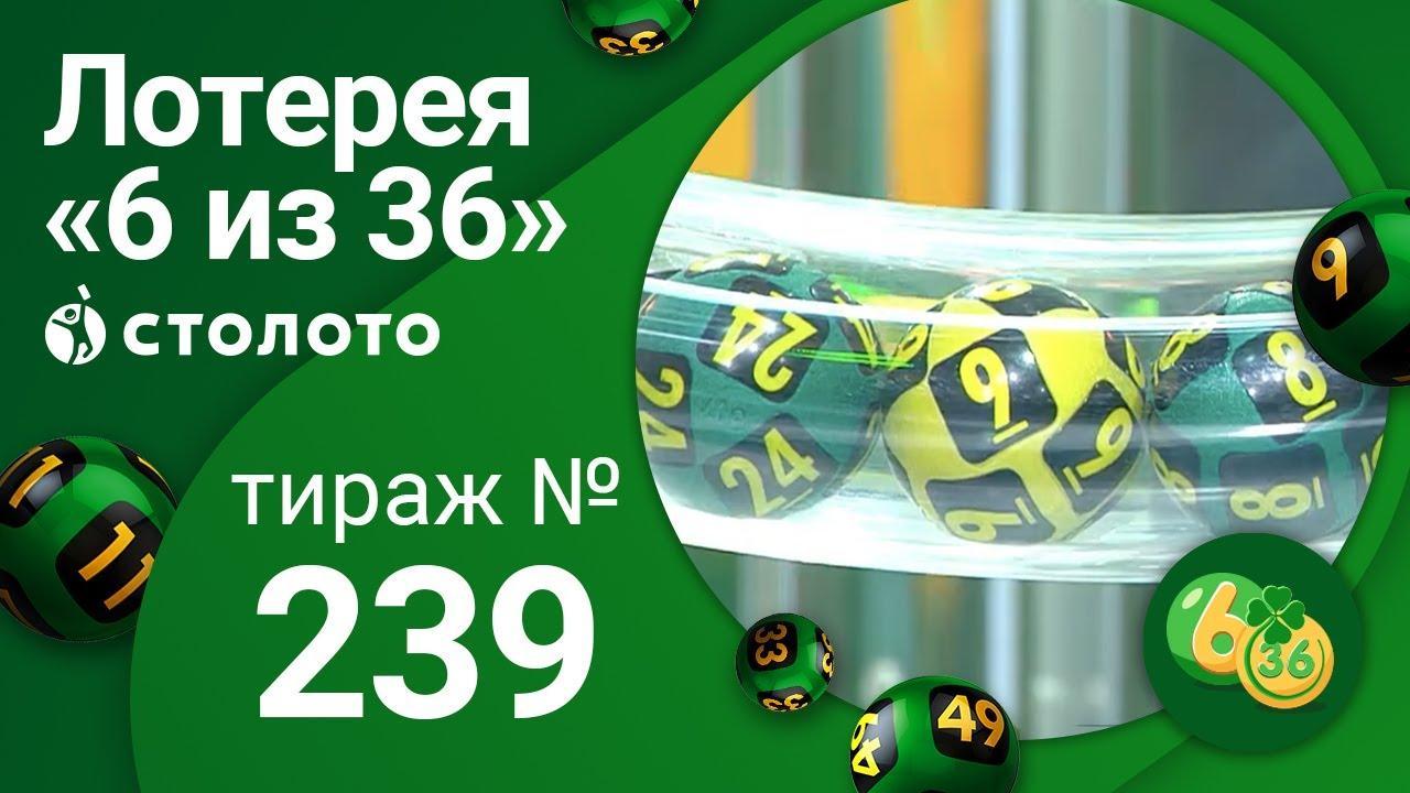 лотерея «6 из 36» Столото