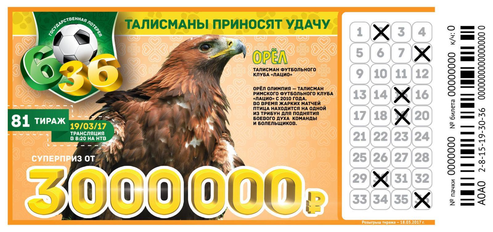билет лотереи «6 из 36»